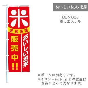 のぼり おいしいお米 販売中 1枚 品番 F4877|komebukuro