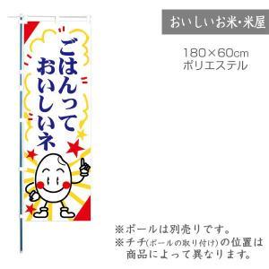 のぼり ごはんって おいしいネ 1枚 品番 F4885 komebukuro