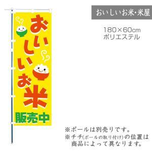 のぼり おいしいお米(黄) 1枚 品番 F4915 komebukuro