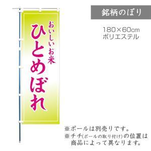 のぼり ひとめぼれ 1枚 品番 F4916|komebukuro