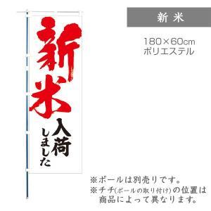 のぼり 新米入荷しました 1枚 品番 F4917|komebukuro