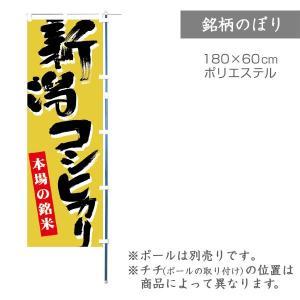 のぼり 新潟コシヒカリ本場の銘米 1枚 品番 F4966|komebukuro