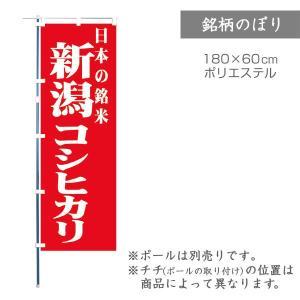 のぼり 新潟コシヒカリ日本の銘米 1枚 品番 F4970|komebukuro