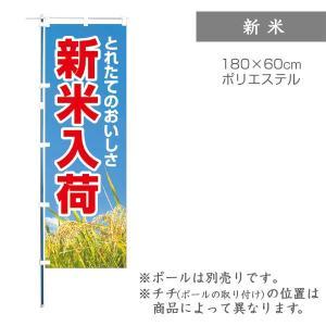 のぼり 新米入荷 稲穂 1枚 品番 F4973|komebukuro