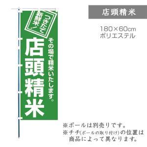 のぼり 店頭精米 つきたて新鮮米 1枚 品番 F4975|komebukuro