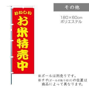 のぼり おいしいお米特売中 1枚 品番 F4976|komebukuro