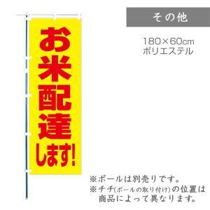 のぼり お米配達します 1枚 品番 F4977|komebukuro