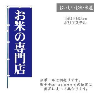 のぼり お米の専門店 1枚 品番 F4980|komebukuro