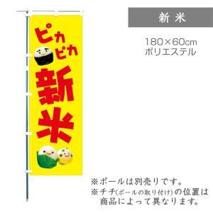 のぼり 新米ピカピカ 1枚 品番 F4985|komebukuro