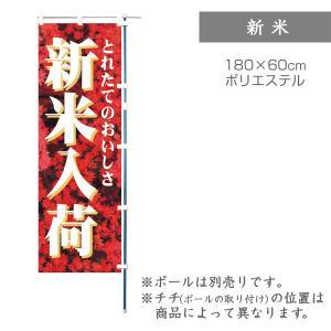 のぼり 新米入荷 もみじ 1枚 品番 F4986|komebukuro