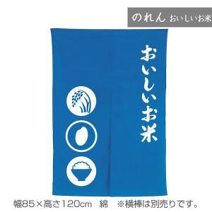 のれん米(おいしいお米) 1枚 品番 F5001|komebukuro