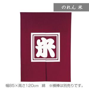 のれん米(エンジ) 1枚 品番 F5010|komebukuro