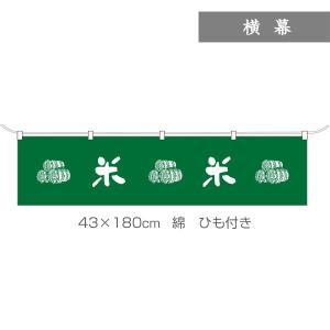 横幕 俵と米(緑) 1枚 品番 F5011|komebukuro