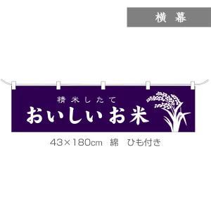 横幕 おいしいお米 1枚 品番 F5015|komebukuro