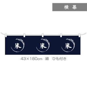 横幕 稲穂丸 1枚 品番 F5016|komebukuro