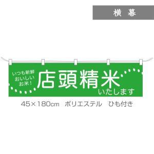 横幕 店頭精米 米粒 1枚 品番 F5017|komebukuro