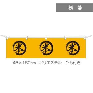 横幕 米丸 1枚 品番 F5018|komebukuro