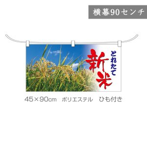 横幕90センチ とれたて新米 1枚 品番 F5019|komebukuro