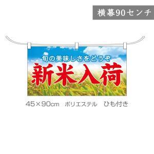 横幕90センチ 新米入荷 1枚 品番 F5020|komebukuro