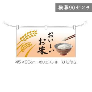 横幕90センチ おいしいお米 1枚 品番 F5021|komebukuro