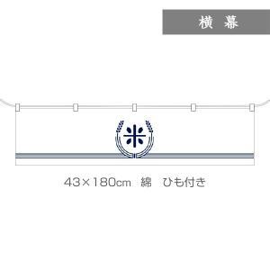 横幕 米結び 1枚 品番 F5022|komebukuro