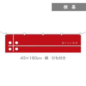 横幕 おいしいお米・赤 1枚 品番 F5023|komebukuro