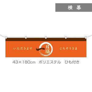 横幕 日一善 1枚 品番 F5024|komebukuro