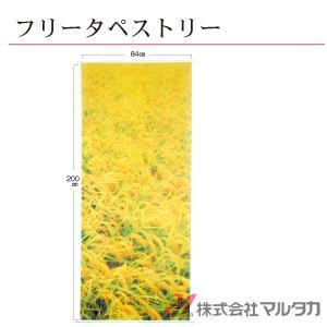 フリータペストリー(稲穂) 品番 F6002|komebukuro