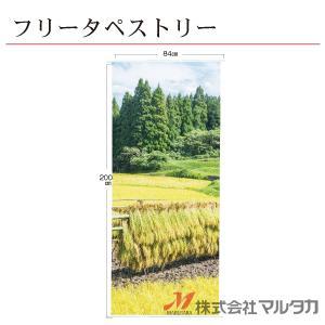 フリータペストリー(はさかけ) 品番 F6007|komebukuro