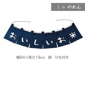 ミニのれん おいしいお米(紺) 1枚 品番 F6010|komebukuro