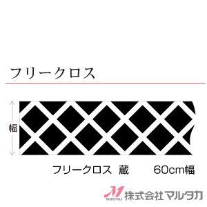 フリークロス 蔵  60センチ幅 品番 F8030|komebukuro