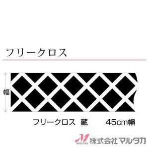 フリークロス 蔵  45センチ幅 品番 F8032|komebukuro