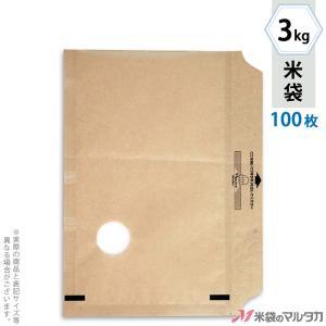 米袋 クラフト モテるんパック 無地 3kg用 100枚セット HC-2000 komebukuro