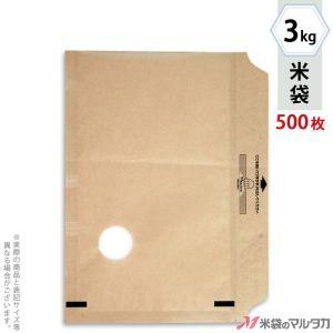 米袋 クラフト モテるんパック 無地 3kg用 1ケース(500枚入) HC-2000 komebukuro