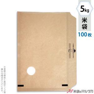 米袋 クラフト モテるんパック 無地 5kg用 100枚セット HC-2000 komebukuro