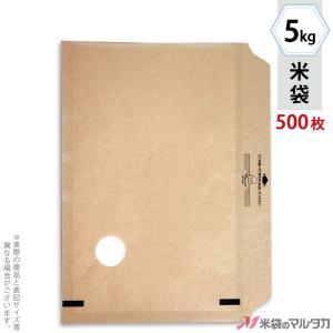 米袋 クラフト モテるんパック 無地 5kg用 1ケース(500枚入) HC-2000 komebukuro