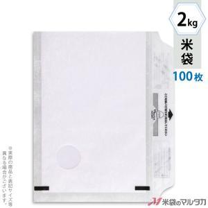 米袋 雲龍和紙 モテるんパック 無地 2kg用 100枚セット HK-2000 komebukuro