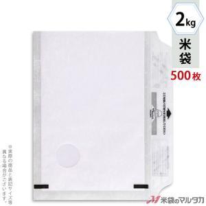 米袋 雲龍和紙 モテるんパック 無地 2kg用 1ケース(500枚入) HK-2000 komebukuro