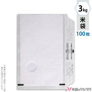 米袋 雲龍和紙 モテるんパック 無地 3kg用 100枚セット HK-2000 komebukuro