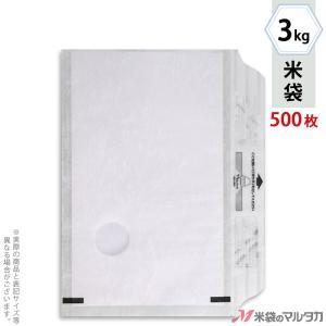 米袋 雲龍和紙 モテるんパック 無地 3kg用 1ケース(500枚入) HK-2000 komebukuro