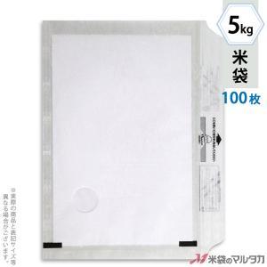 米袋 雲龍和紙 モテるんパック 無地 5kg用 100枚セット HK-2000 komebukuro