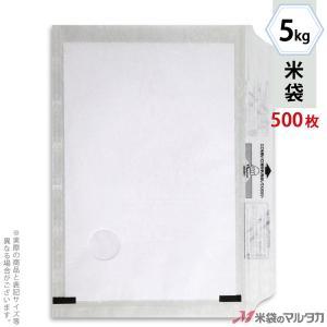 米袋 雲龍和紙 モテるんパック 無地 5kg用 1ケース(500枚入) HK-2000 komebukuro