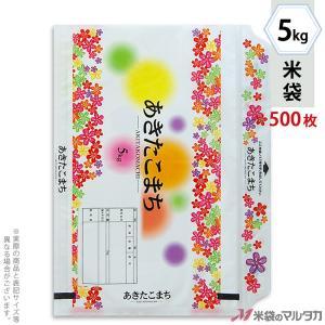 米袋 ラミ モテるん あきたこまち 花いろ 5kg用 1ケース(500枚入) HN-0004|komebukuro