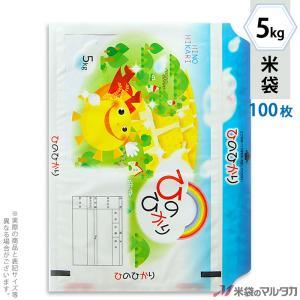 米袋 ラミ モテるん ひのひかり 太陽の里 5kg用 100枚セット HN-0006|komebukuro