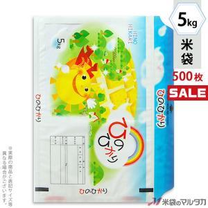米袋 ラミ モテるん ひのひかり 太陽の里 5kg用 1ケース(500枚入) HN-0006|komebukuro