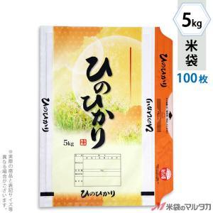 米袋 ラミ モテるん ひのひかり 黄金日和 5kg用 100枚セット HN-0009|komebukuro