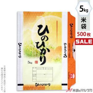 米袋 ラミ モテるん ひのひかり 黄金日和 5kg用 1ケース(500枚入) HN-0009|komebukuro