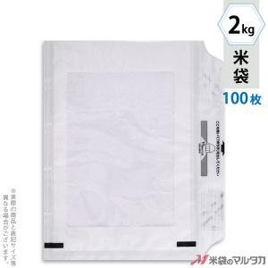 米袋 ラミ モテるんパック 無地 2kg用 100枚セット HN-1000|komebukuro