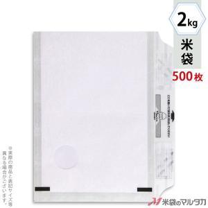 米袋 レーヨン和紙 モテるんパック 無地 2kg用 1ケース(500枚入) HY-2000 komebukuro