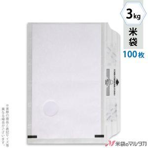米袋 レーヨン和紙 モテるんパック 無地 3kg用 100枚セット HY-2000 komebukuro